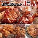 焼肉 送料無料 計1kg入り 情熱の お試し 焼肉セット【A...