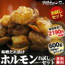 今だけ、2190円(税抜) 焼肉 ホルモン 送料無料 味噌タレ漬け お試しセット(200g×3) (