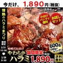 焼肉 送料無料 今だけ1890円税抜 やわらか ハラミ 味噌...