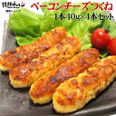 【あす楽】チーズベーコンつくね(40g×4本)【情熱ホルモン、情ホル】【BBQ 肉】【焼肉 BBQ バーベキュー 肉】