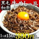 【黒毛和牛】牛めしの具(150g)(牛丼、牛丼の具、牛丼 冷凍)