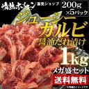 焼肉 カルビ 1kg【送料無料】ジューシーカルビ醤油だれ漬けメガ盛セット(200g×5)(軟骨がついているので少しコリコリ部分がございます)焼肉セット バーベキ...