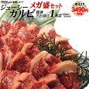 焼肉 カルビ 1kg 今だけ3490円税抜 送料無料 ジューシー カルビ 醤油だれ漬けメガ盛(1