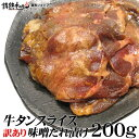 あす楽【訳あり】牛タンスライス味噌だれ漬け(200g)【牛タン タン】【焼肉 BBQ バーベキュー 肉】【情熱ホルモン、情ホル】【BBQ】