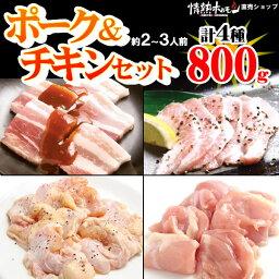 ポーク&チキンBBQセット!鶏肉と豚肉の計4種800gのセットです。(豚バラ、豚トロ、鶏ハラミ、手羽トロ)【バーベキュー 肉】【焼肉セット、バーベキューセット】