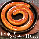トルネードウィンナー10パック 情熱ホルモン バーベキュー 肉 バーベキューセット 焼