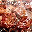 やわらか ハラミ 味噌ダレ漬け(200g) 焼肉 BBQ バーベキュー 肉 BBQ 肉 情熱ホルモン 情ホル 牛肉