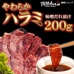 やわらかハラミ味噌ダレ漬け(200g)【焼肉 BBQ バーベキュー 肉】【BBQ 肉】【情熱ホルモン、情ホル】【牛肉】