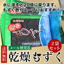 【送料無料】乾燥もずく10g×2袋 沖縄県産もずく 水で20倍に戻ります(メール便発送)