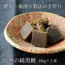 【ポイント2倍】黒糖 200g×2袋 情熱の純黒糖 沖縄産黒砂糖 無添加手作り黒糖 さとうき