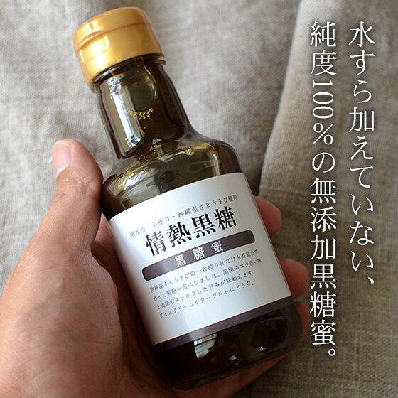 黒糖蜜 さとうきび100% 水すら加えない、無添加の黒糖蜜