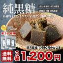 【送料無料】訳あり黒糖3袋セット 情熱の純黒糖 手作り沖縄産黒砂糖 メール便