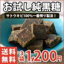【送料無料】黒糖お試し3袋セット 沖縄産純黒糖 黒砂糖 初回限定 メール便