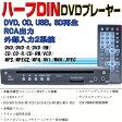 地デジCPRM対応VRモード ハーフDINサイズ DVDプレーヤー ★映像・音声入出力あり