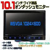 10.1英寸WVGA液晶开短跑显示器/HDMI/WVGA/12·24V/扬声器内藏[10.1インチWVGA液晶オンダッシュモニター/HDMI/WVGA/12・24V/スピーカー内蔵]