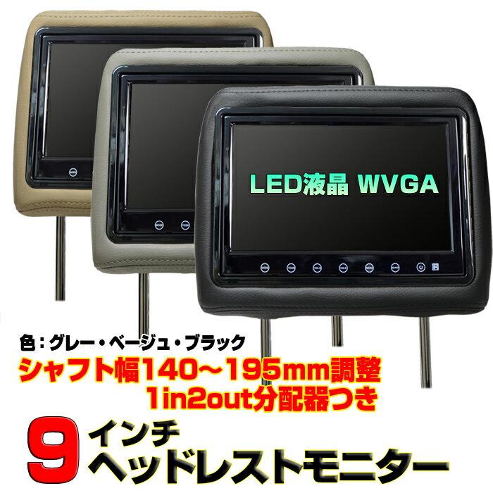 車載ヘッドレストモニター9インチヘッドレストモニターWVGA画質2個セット1年保証電源分配器付きリア