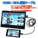 【送料無料】スマホからテレビに出力 HDMI/MHL変換ケーブル