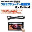 WOWAUTO製品用フルセグチューナー専用配線【車載】