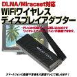 【送料無料】DLNA,Miracast対応無線HDMIアダプター