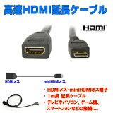【送料無料】ミニHDMIオス-HDMIメス延長ケーブル[F14C]
