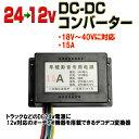 DC変換 デコデコ 12v 24V コンバーター