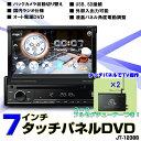 車載 インダッシュ 7インチタッチパネル1DIN DVDプレイヤー bluetooth ブルートゥース USB SD ラジオ内蔵 [1238B]+ 専用地デジ2x2フルセグ・ワンセグチューナーセット dvd