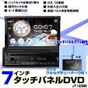 車載 インダッシュ dvd7インチタッチパネル1DIN DVDプレイヤー bluetooth ブルートゥース USB SD ラジオ内蔵 [1238B]+ 専用地デジ4x4フルセグ・ワンセグチューナーセット 一年間保証 dvd