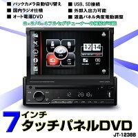 7インチタッチパネル1DINDVDプレイヤー/イルミネーション/メーカーロゴマーク
