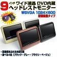 9インチWSVGA高画質ヘッドレストモニター ワンタッチリアタイプ/DVD内蔵/ゲーム付き