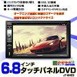 2DIN6.8インチタッチパネルDVD/USB,SD/ブルートゥース/ステアリングコントロール(2403)