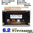 地デジVRモードCPRM対応再生★6.2インチタッチパネルDVDプレーヤー,ラジオ、USB,SD対応動画,音楽ファイル再生可能