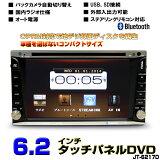 【一年間保証】6.2インチタッチパネル DVDプレーヤー/CPRM2DIN DVD USB CD SD WVGA7インチタッチパネル地デジCPRM VR対応 ブルートゥース機能付 ステアリングコントロール可能 日本語表示 サブウーファー音声出力[2DIN] ( 激安 )6217