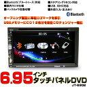 6.95インチDVDプレーヤー/CD12連装仮想チェンジャー/ラジオDVDプレーヤー/CPRM2DIN DVD USB CD SD WVGA7インチタッチパネル...