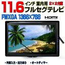 11.6インチフルセグ内蔵テレビ 室内用セット/FWXGA/スピーカー内蔵/HDMIスマホ接続可能【1005_flash】