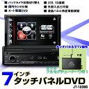 7インチタッチパネル1DIN DVDプレイヤー bluetooth ブルートゥース USB SD ラジオ内蔵 [1238B]+ 専用地デジ2x2フルセグ・ワンセ...