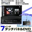7インチタッチパネル1DIN DVDプレイヤー bluetooth ブルートゥース USB SD ラジオ内蔵 [1238B]+ 専用地デジ4x4フルセグ・ワンセグチューナーセット