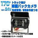 車載 バックカメラ 12V-24Vトラック用も赤外線暗視170度バックカメラ/カメラ角度調整+AV延長線20Mトラック用 車用 車載 カメラ