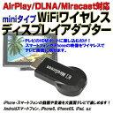 【送料無料】DLNA,Miracast対応小型無線HDMIアダプター