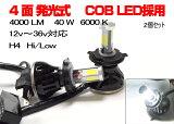【送料無料】4面発光式 4000LM LEDヘッドライト 6000K H4 Hi/Lo 40W消費電力が少なく寿命も長い! ハロゲン以上の明るさ! 大人気商品! LED バルブ