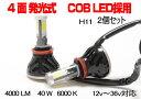 【送料無料】4面発光式 4000LM LEDヘッドライト 6000K H11 Hi/Lo 40W消費電力が少なく寿命も長い! ハロゲン以上の明るさ! 大人気商品! LED バルブ