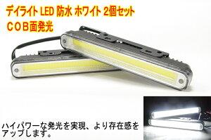 【送料無料】高輝度!LEDデイライト LED COB面発光 防水 2個セット白 スポットライト[B002_13]