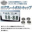 【送料無料】ナンバープレートボルトキャップ4個セット/国内仕様/車種ロゴ選択可能