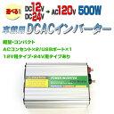 【送料無料】車載用小型DCACインバーター/DC12V・DC24VをAC120Vに変換/500W-1000W[A055]