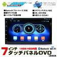 アンドロイド Android 最小7インチタッチパネル Android 4.4 搭載DVDプレーヤー クアッドコア GPS Bluetooth WiFi iPhone スマホ連携 トライプレコーダー追加可能[U6908]