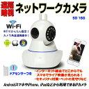 ウェブカメラ ベビーモニター Wifi ワイヤレス 防犯カメラ 監視カメラ SDカード録画 録画 高画質 SD スマホ タブレット スマートフォン IPカメラ 赤ちゃん 子ども 暗視カメラ 赤外線 強力 日本語取扱説明書 16GBSDカードつき
