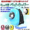 【送料無料】ペット用キャリーバッグ 宇宙船カプセル型ペットバッグ 犬猫兼用 ペット専用バッグ ネコ