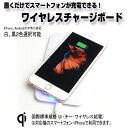 【メール便なら送料無料】スマートフォンワイヤレス充電器 Qi(チー)対応ワイヤレスチャージボード[KT01] 各種スマホ無接点充電対応機種用 iPhone アンドロイド Android スマホ Qi充電台 白・黒