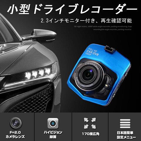 ドライブレコーダー 1080P FULL HD 常時録画 車載カメラ 高画質 フルHD エンジン連動 動体感知 Gセンサー ドラレコ カメラ 録画 12v 24v トラック対応 [送料無料]