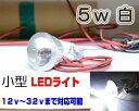 【送料無料】LED フォグランプ ホワイト光 バイクにも 5w 12v 24v 兼用 スポット プロジェクター オートバイ オフロード アルミ