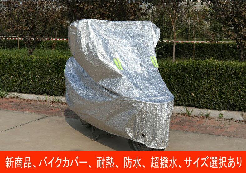 送料無料LXXL選択可能大き目サイズバイクカバー単車カバー耐熱バイク単車カバー防水バイク用アクセサリ